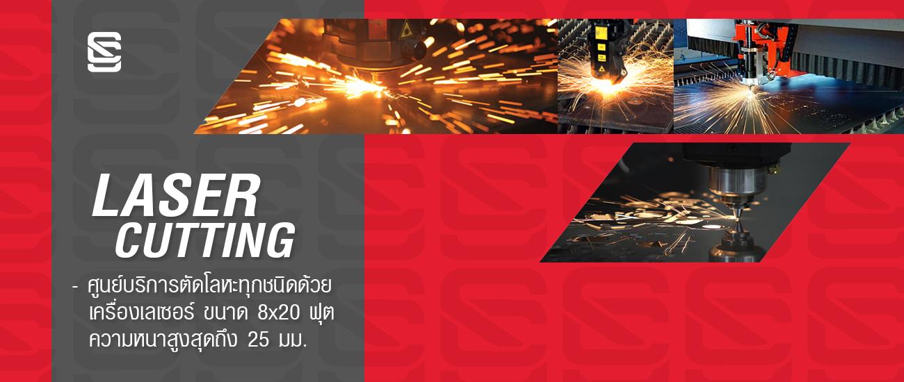 บริษัท แสงชัย สตีล (2003) จำกัด SANGCHAI STEEL (2003) CO., LTD. - LASER CUTTING ศูนย์บริการ ตัดเลเซอร์ 6 เมตร โลหะ ทุกชนิด บริการตัดชิ้นงานด้วย เครื่องเลเซอร์ ขนาด 8x20 ฟุต , CNC GAS CUTTING ศูนย์บริการ ตัดเหล็ก ตัดแก๊ส ตัดพลาสม่า ด้วยเครื่องจักรที่ควบคุมด้วยระบบ CNC , SHEARING & BENDING ศูนย์บริการ ตัดพับ 6 เมตร เหล็ก ความหนาสูงสุดถึง 20 มม. สแตนเลส ความหนาสูงสุดถึง 10 มม. (ขนาดความยาว 6 เมตร) , ROLLING ศูนย์บริการ ม้วนเหล็ก สแตนเลส ไอบีม รางน้ำ เหล็กฉาก แป๊ปดำ ท่อดำ และเหล็กแผ่น หนาถึง 32 มม. (หน้ากว้าง 3 เมตร) , FABRICATION ศูนย์บริการ ประกอบเชื่อมชิ้นงานตามแบบที่ต้องการ , OTHER WORKS ศูนย์บริการพ่นทราย ทำความสะอาดวัสดุ บริการพ่นสี กัดกรดตัวอักษร โลโก้ ลายต่างๆ และ มาร์คกิ้งลงบนวัสดุุ